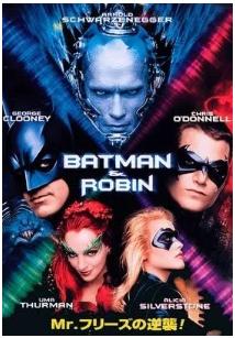 バットマン&ロビン Mrフリーズの逆襲