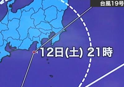 台風19号ハビキス