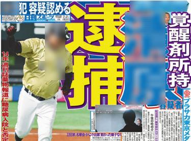 スポーツ新聞