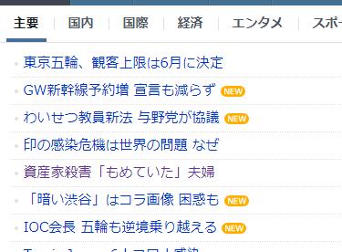 Yahoo!記事タイトル